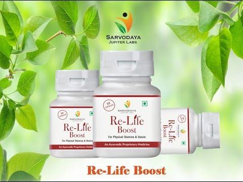 Ayurvedic Medicine Re-Life Boost Presented By Sarvodaya Jupiter Labs