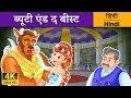 ब्यूटी एंड द बीस्ट   Beauty and the Beast in Hindi   Kahani   Hindi Fairy Tales