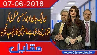 Muqabil | SC Allows Pervez Musharraf To Submit Nomination Papers For Election | 7 June 2018
