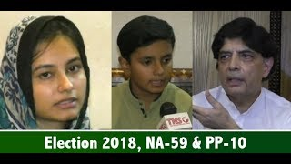 Kids of PML-N candidate Eng. Qamar ul Islam Raja to launch election campaign for their father