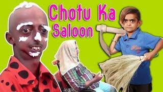 Chotu Ka Saloon | Funny Comedy In Saloon | Chotu DADA