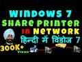 Windows 7 Printer Sharing - हिन्दी में विंडोज 7 में प्रिंटर शेयर