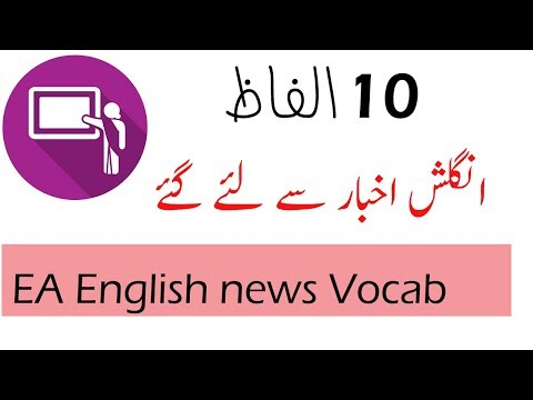 10 Difficult News Paper Vocabulary Words in English With Urdu Meaning PDF