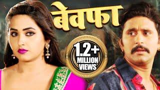 Bewafa - बेवफा | Yash Kumar, Kajal Raghwani | Superhit Film 2019