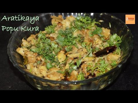 Aratikaya popu Kura- Raw Banana Curry in telugu By Amma Kitchen