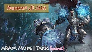 League Of Legends | Aram Mode | Taric [كومنتري]