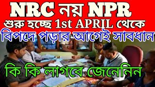 #NPR #NRC |  1st april থেকে শুরু | Citizenship Amendment Act -2019 | Citizenship Amendment Bill