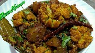 नये अन्दाज में बनाये आलू गोभी की सब्जी इतनी स्वादिष्ट  की स्वाद मुहँ को भा जायेगा-Aloo Gobhi Sabzi