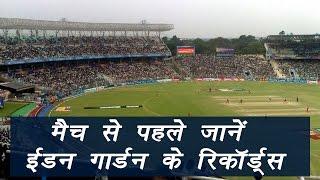 India Vs England 3rd ODI : Top 8 facts of Eden Gardens    वनइंडिया हिंदी