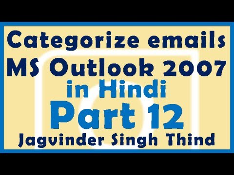 How to Categorize Outlook emails - MS Outlook 2007 Part 12