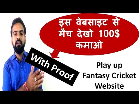 How to earn money by watching cricket || Playup Fantasy Cricket Website in Hindi||
