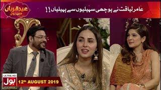 Aamir Liaquat Ask Riddles with Celebrities | Eid e Qurban Mein BOL