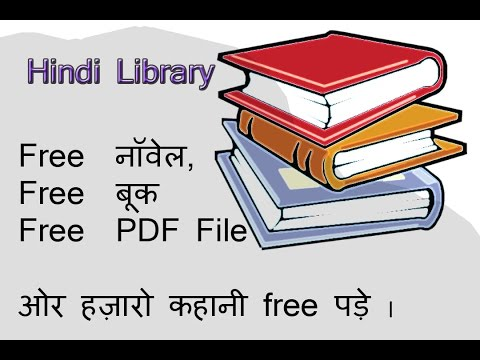 Read Free Hindi Novels and stories. Best Free Hindi Site.