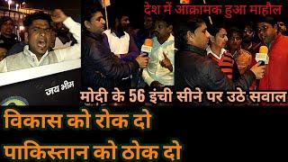 पुलवामा शहीद कांड में मोदी के 56 इंची सीने पर भीम आर्मी कार्यकर्ताओं का फूटा गुस्सा