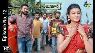 Kanchanamala | 18th May 2019 | Full Episode No 12 | ETV Telugu
