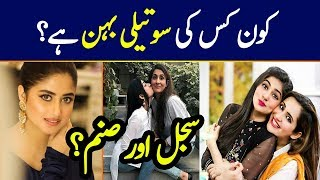 Real Life Step Sisters and Brother of Pakistani Celebrities