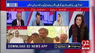 Treason Case Against Nawaz Sharif & Khaqan Abbasi  | 24 Sep 2018 | 92NewsHD