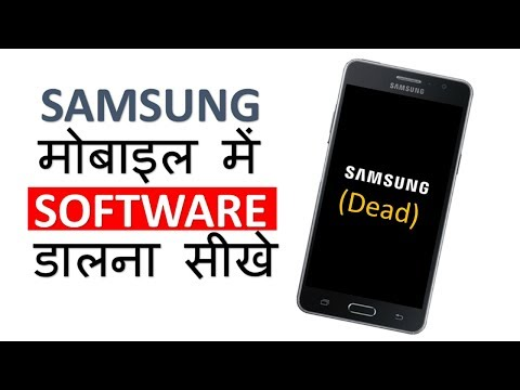 How to install Software in Samsung Mobile Phones ? Samsung Phone ko Flash Kese kare