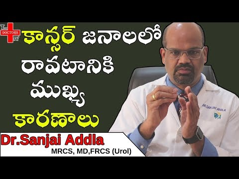 Cancer Symptoms and Causes in Telugu | Health Tips | Telug Doctors TV