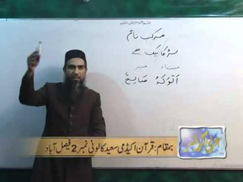 Arabic Course by Sheikh Aamir Sohail Lecture 18 (Urdu)
