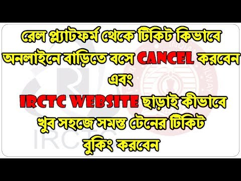 Cancel Counter Ticket Online & Book Any Train Ticket without irctc Website