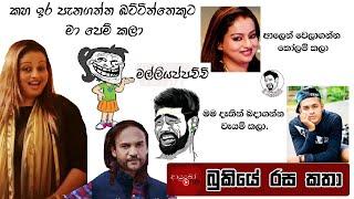 මල්ලියප්පච්චි🤓 Bukiye Rasa Katha | Funny Fb Memes Sinhala |  2020 - 05 - 23 [ i ]