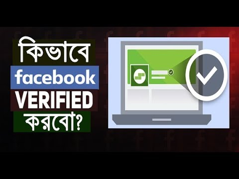 How to Verify Your Facebook Business Page, Step by Step? How To Verified Facebook Page in Bangla?
