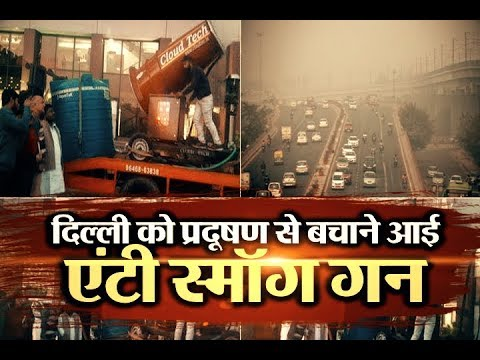 स्मॉग से लड़ने दिल्ली में उतरी