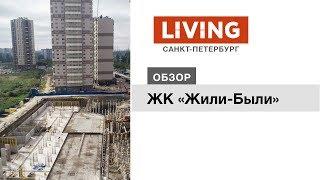 ЖК «Жили-Были»: отзыв Тайного Покупателя. «КВС». Новостройки Санкт-Петербурга