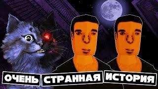 ОЧЕНЬ СТРАННАЯ ИСТОРИЯ / Strange Story