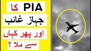 PIA Plane Disappeared - Phir Kahan se Mila ?? - Shocking