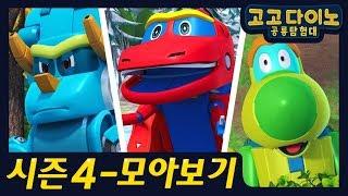 🌟 [시즌 4] 고고다이노 공룡탐험대 모아보기 2🌟  / 본편 특집 / 이어보기 / dino / dinosaur / GOGODINO