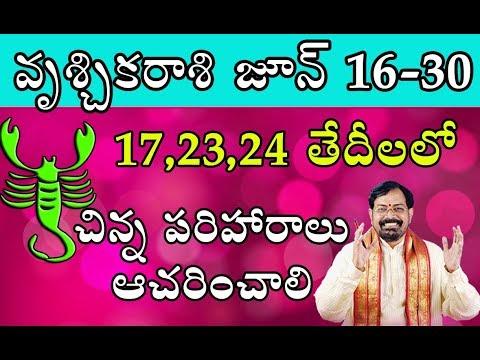 Vrischika Rasi Phalalu 2018 June 16 - 30 | Gargeyam Rashifal | Scorpio | Telugu Horoscope Weekly