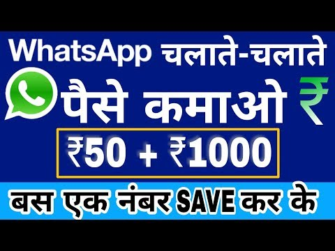 Free Paytm Cash • Rs. 50 Paytm Cash • Save a Number and Earn upto Rs.1000 Paytm Cash • V Talk