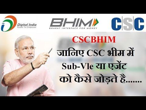 How to Add CSCBHIM Sub Vle or Agents....जानिए CSC भीम में सब VLE या एजेंट को कैसे जोड़ते है.......