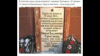 Сергей Тимошенко- Один в поле воин