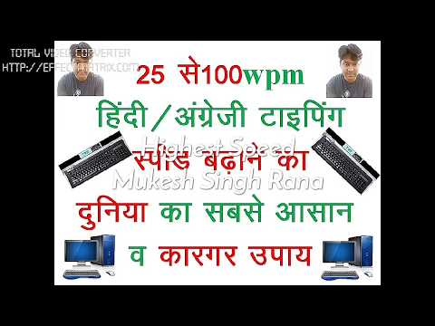 How to improve Typing Speed Tips upto 100wpm in Bilingual (Hindi/English)