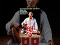 Download 뽕(1985) / Mulberry (Ppong) In Mp4 3Gp Full HD Video