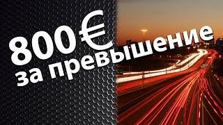 Гигантские штрафы за превышение скорости в Европе!