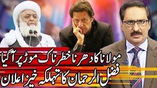 Kal Tak with Javed Chaudhry | 7 November 2019 | Express News