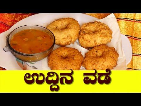 uddina vade recipe in kannada | Medu uddina vada | Urad Dal Vade | South Indian Breakfast Recipe