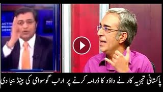 DAWN News making fun of Indian media Arnab Goswami on Fake Call of dawood ibrahim