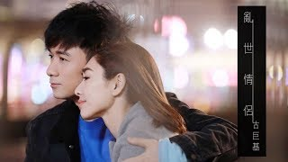 古巨基 Leo Ku《亂世情侶》(Love in Troubled Times )  [Official MV] 特別演出:胡定欣