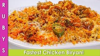 Download Fastest Chicken Biryani Very Easy Recipe in Urdu Hindi - RKK Video