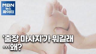 MBN 뉴스파이터-'15만 원 출장 마사지' 받으려다 3,220만 원 뜯긴 남성
