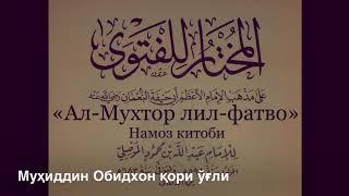 Ал-Мухтор лил-фатво матни (Намоз китоби 4-қисм)