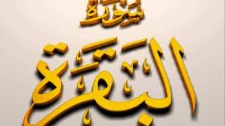 Surat Al Baqarah With Urdu Translation - Full