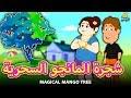 شجرة المانجو السحرية | Magical Mango Tree | Arabian Fairy Tales | قصص اطفال | حكايات عربية