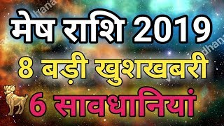 Mesh Rashifal 2019 | मेष राशिफल 2019 | Aries Horoscope 2019