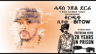 Tesfalem Arefayne - Korchach - Bitow | ቢቶው - New Eritrean Music 2020 - (Official Audio)